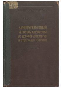 З. Л. Амитин-Шапиро. Аннотированный указатель литературы по истории, архиологии и этнографии Киргизии.(1750-1917) Фрунзе — 1958г.