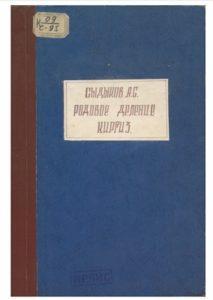 Сыдыков А. С. Родовое деление Киргиз.