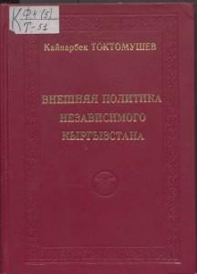 Кайнарбек Токтомушев. Внешняя политика независимого государства. Бишкек — 2001г.