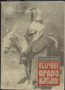 С. К. Кожоналиев. Обычное право кыргызов. Бишкек — 2000г.