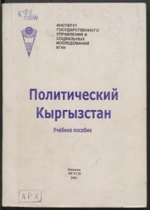 Политический Кыргызстан. Бишкек — 2001г.
