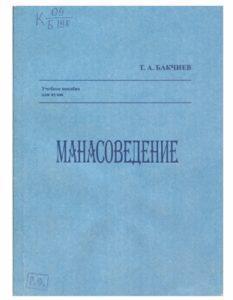 Т. А. Бакчиев. Манасоведение. Бишкек — 2012г.