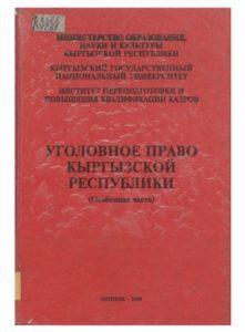 Уголовное право Кыргызской республики. (Особенная часть) Бишкек — 2000г.