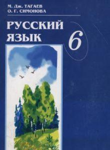 Русский язык 6 класс М.Дж. ТАГАЕВ, О.Г.СИМОНОВА