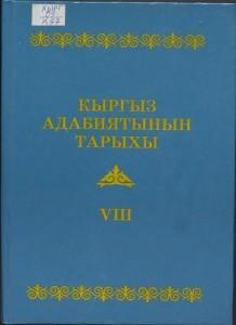Кыргыз Адабиятынын Тарыхы 8