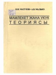 Н.И. Матузов, А.В. Малько, Мамлекет жана укук теориясы. Москва, 2007ж