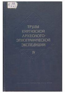 Еруды Киргизской археолого-этнографической экспедиции.(Том 4) Москва — 1960г.