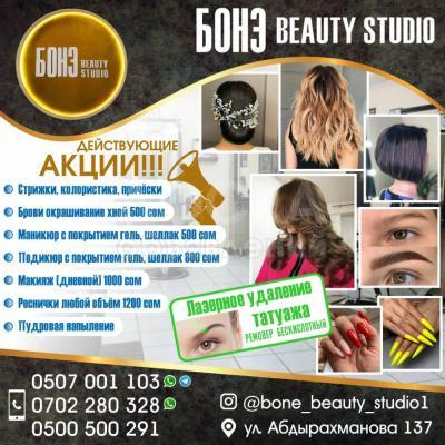 БОНЕ beauty studio