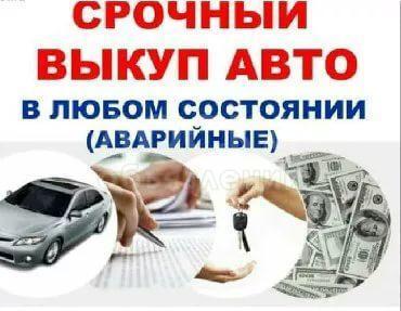 Часа авто срочный выкуп москва 24 первичные часы продам