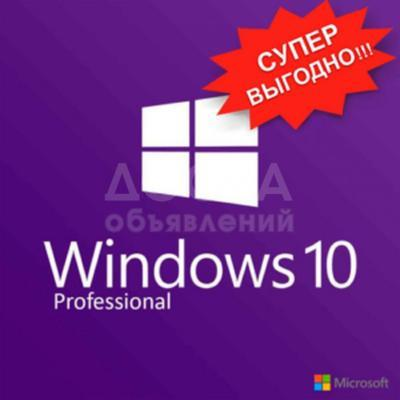 Лицензия Windows 10 Pro