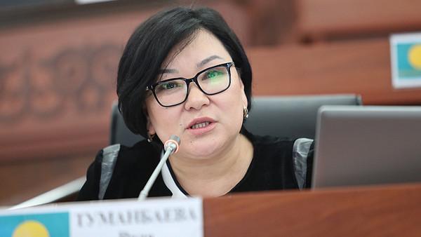 Депутат ЖК Рада Туманбаева