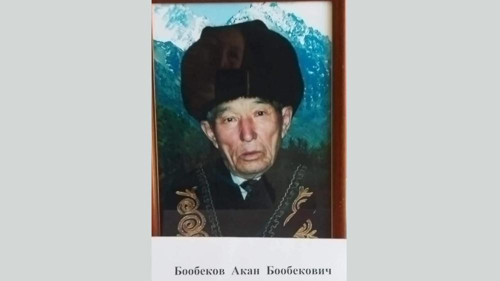 Акан Бообеков