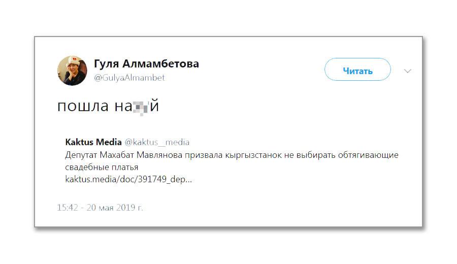 Твит Гули Алмамбетовой о Махабат Мавляновой