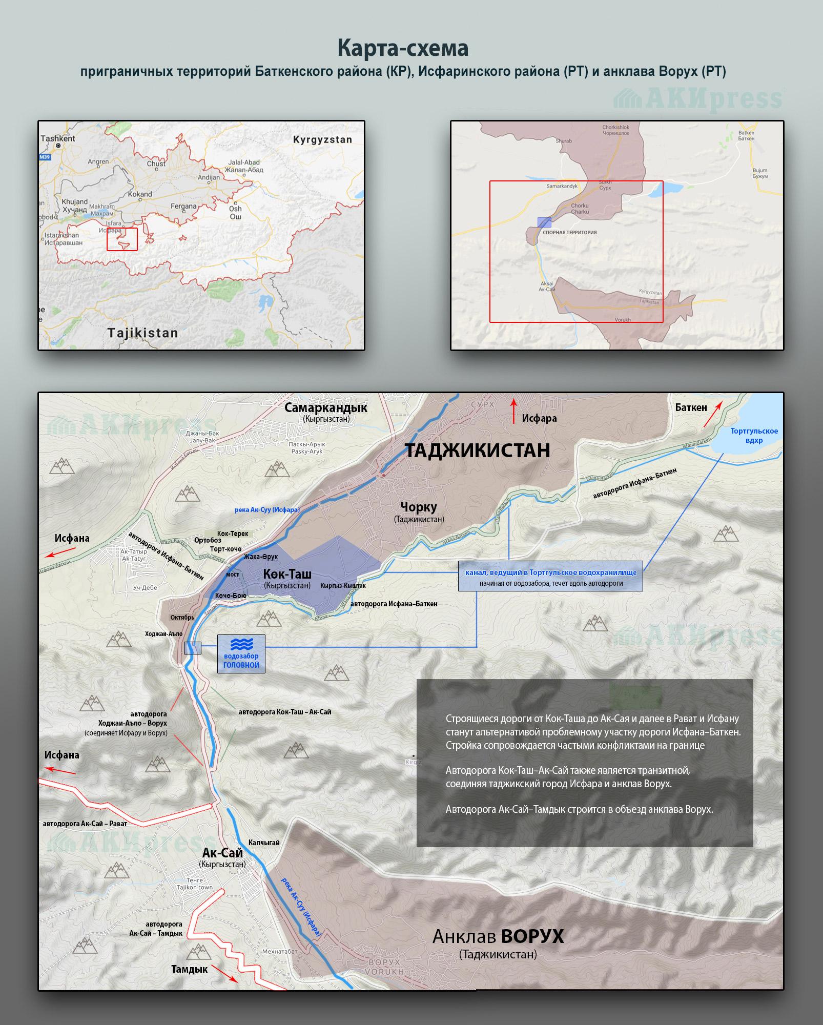 Карта-схема конфликтов на границе Кыргызстана и Таджикистана. Участки Кок-Таш и Ворух