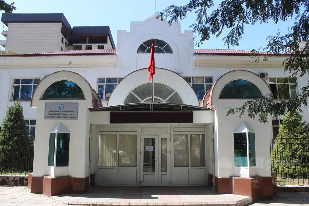 Департамент консульской службы МИД