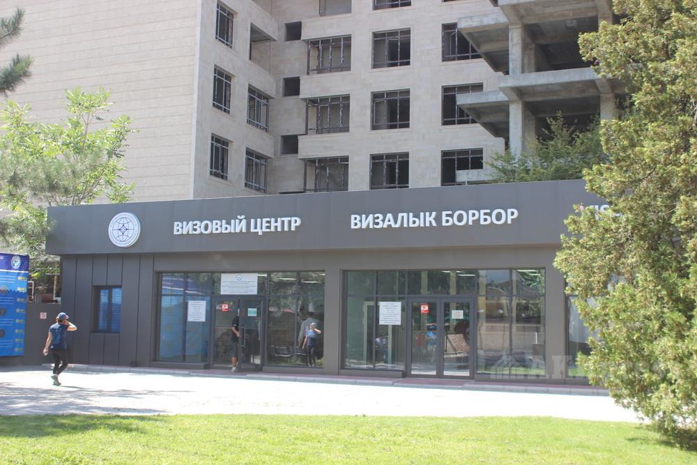 Визовый центр МИД