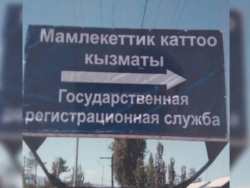 В селе Кызыл-Суу на Иссык-Куле указатель с ошибкой заменили (фото)