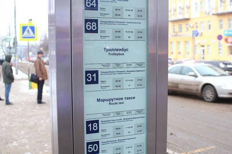 Бишкекчанин спрашивает, почему на остановках нет табло с маршрутами общественного транспорта?