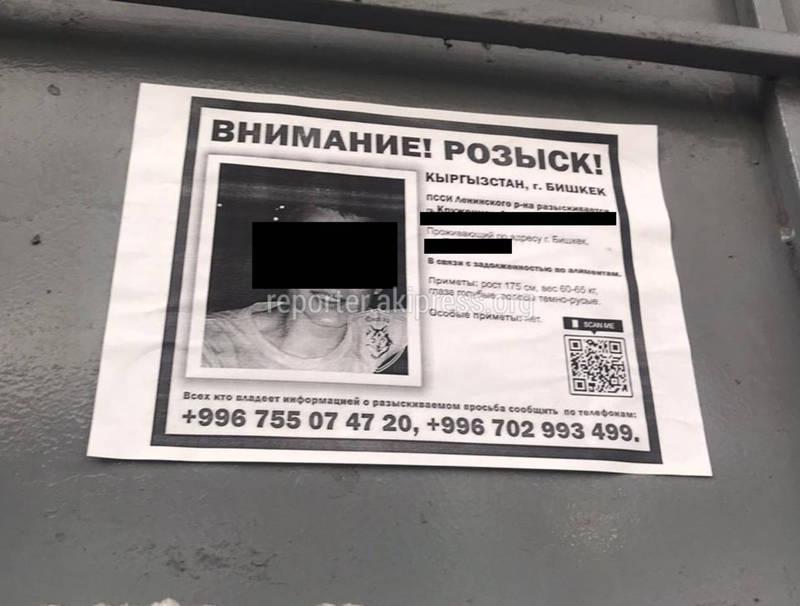 На остановках Бишкека появились объявления о розыске неплательщиков алиментов