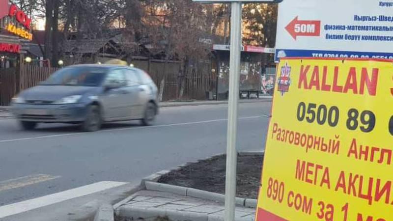В 4 мкр рекламные щиты загораживают обзор дороги - бишкекчанин (фото)