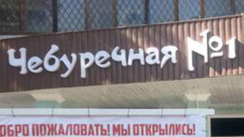 Госэкотехинспекция объяснила, почему не смогла проверить кафе «Чебуречная №1»