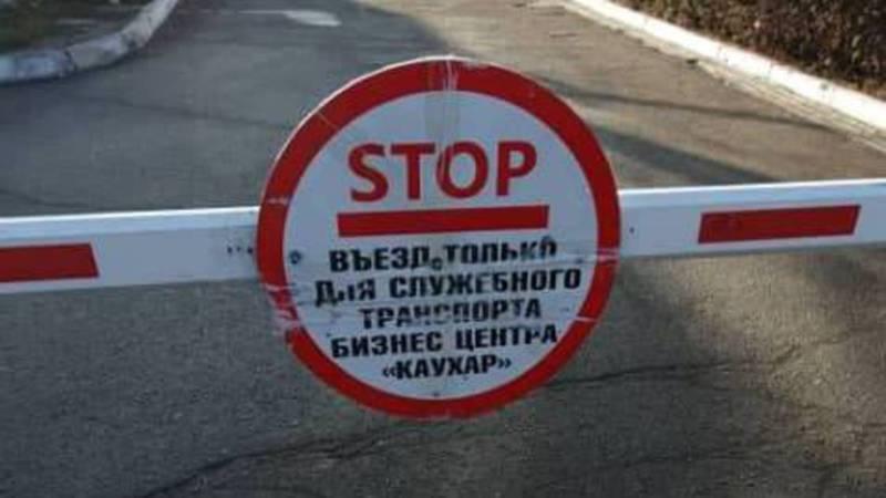 Бишкекчанин спрашивает, законно ли установлен шлагбаум на улице Суеркулова в 7мкр?