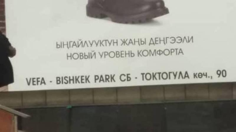 На рекламном баннере неправильно написали улицу Токтогула на кыргызском языке, - очевидец
