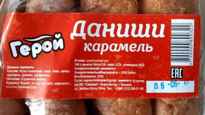 В супермаркете продают булочки с датой изготовления 6 июня? - горожанин. Фото