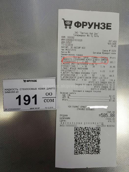 В топмаркете <b>«Фрунзе»</b> на перекрестке Байтик баатыра и Горького цены на витрине и чеке разнятся, - читатель (фото)