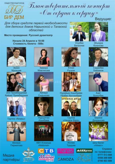 В Русском драмтеатре 24 апреля состоится благотворительный концерт