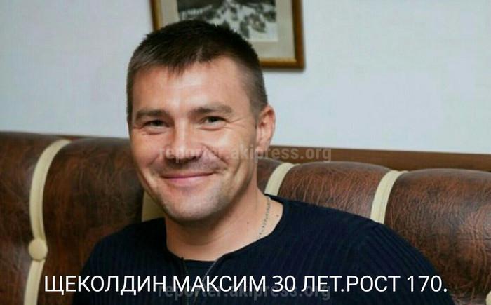 В Бишкеке пропал 30-летний Максим Щеколдин. Поможем маме найти сына! <i>(фото)</i>
