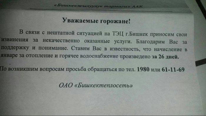 Читатель возмущен перерасчетом «Бишкектеплосети» суммы за отопление в январе