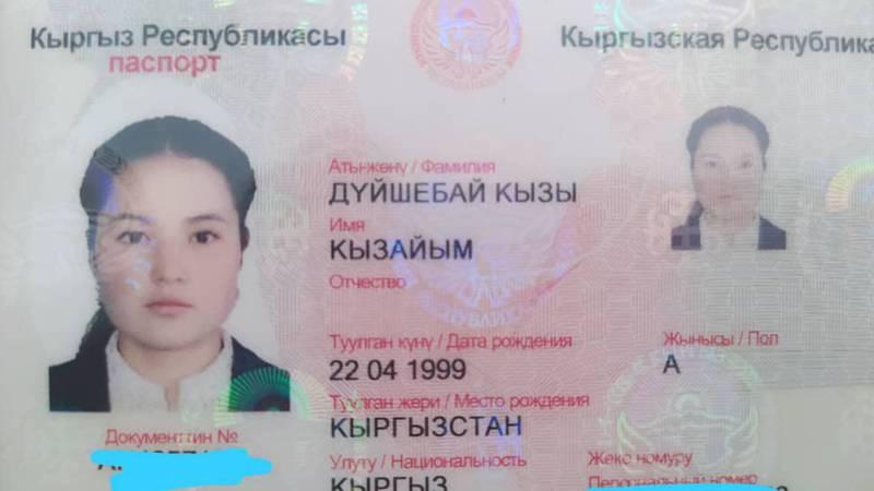 В районе Ошского рынка найден паспорт на имя Кызайым Дуйшебай кызы