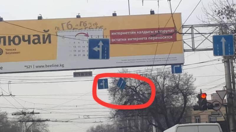 Дорожный знак на Байтик Баатыра-Ахунбаева исправлен, - мэрия