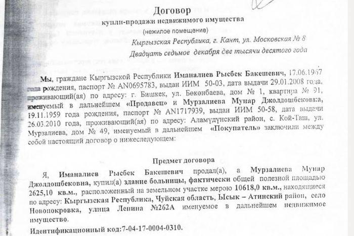 Законно ли было продано здание больницы в Новопокровке родственникам замминистра здравоохранения А.Мурзалиева? - читатель