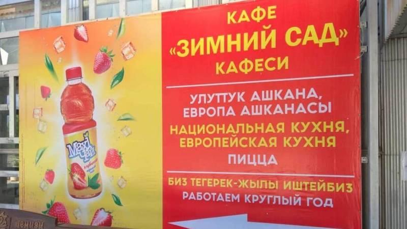 В пансионате «Кыргызское взморье» вывеска кафе написана с ошибкой, - очевидец. Фото