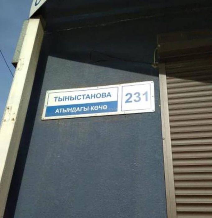 Житель: Надпись на уличной табличке в Бишкеке неправильная (фото)