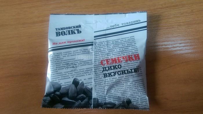 В Бишкеке бесплатно раздаются жаренные семечки под маркой «ТАМБОВСКИЙ ВОЛКЪ» без какой-либо информации о товаре, - Госантимонополия <i>(фото)</i>