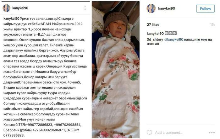 Дочь просит помочь в сборе денег на операцию маме, нуждающейся в пересадке печени (фото)