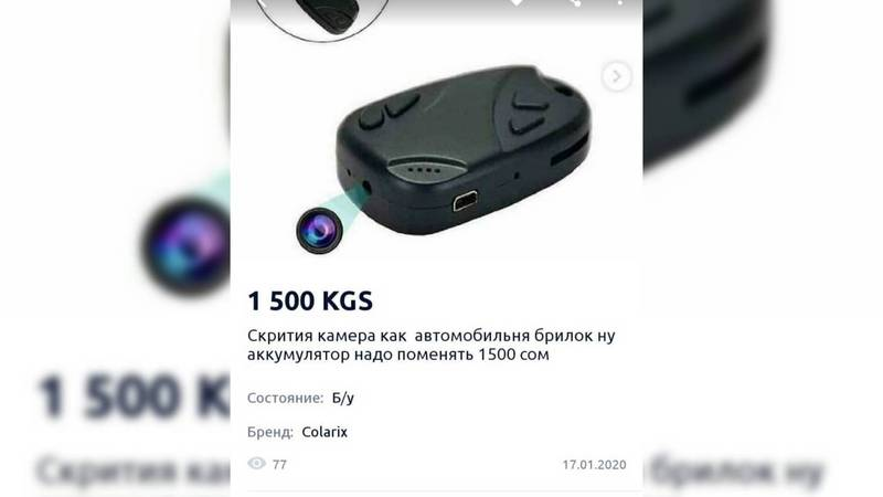 Можно ли на сайте объявлений продавать устройства тайного слежения?