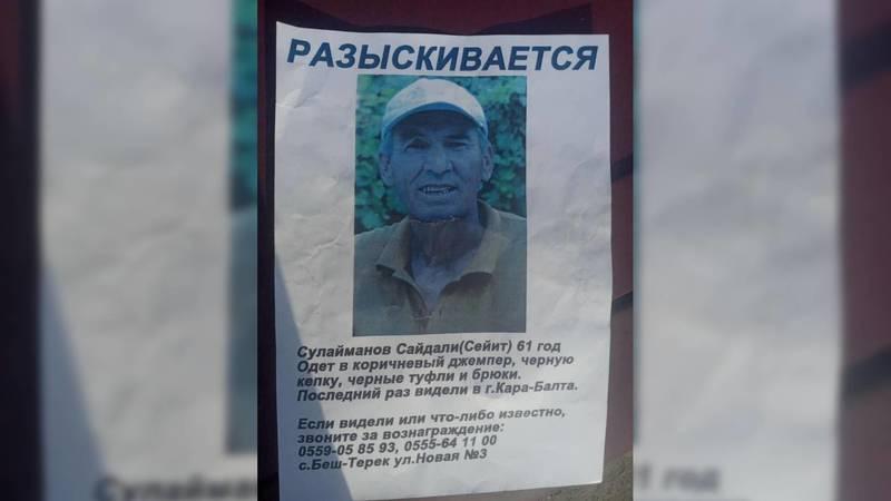 В Московском районе пропал 61-летний Сайдали Сулайманов