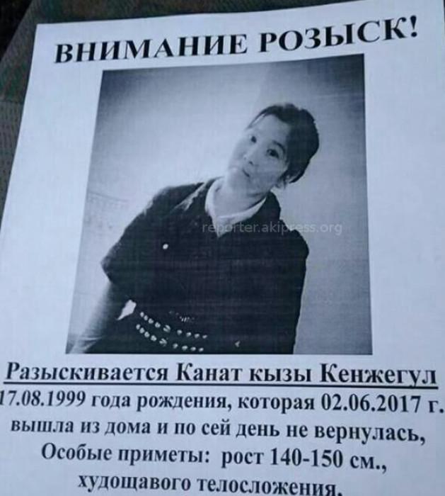 В Канте пропала 18-летняя Канат кызы Кенжегуль <i>(фото)</i>