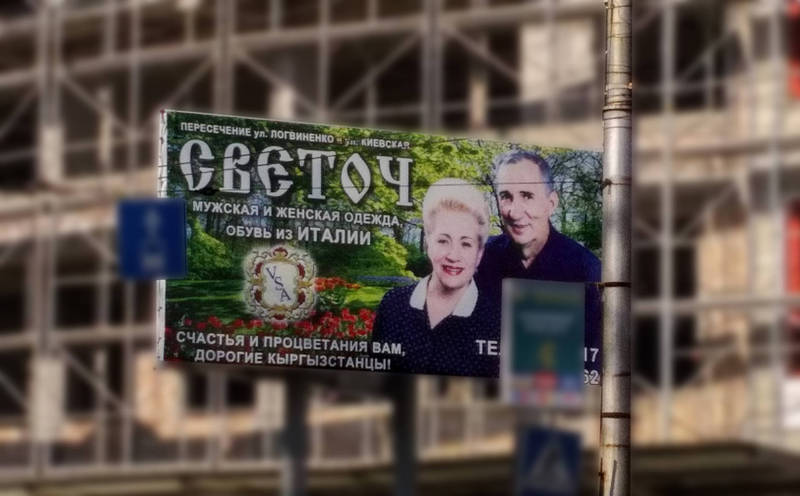 Фото дня — В Бишкеке меняются мэры, сносят рестораны, но только одно остаётся неизменным...