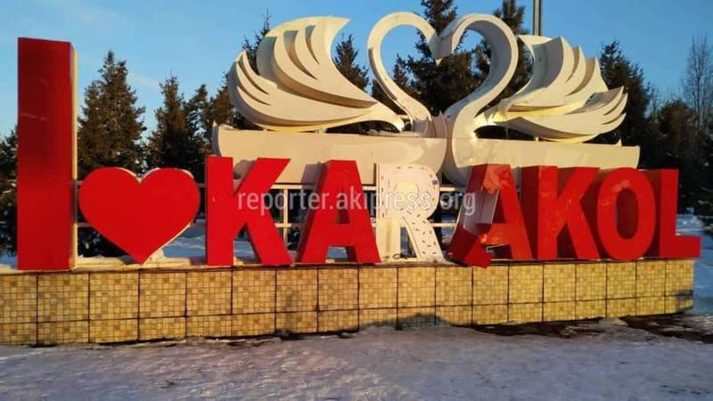 Фото — В Караколе вандалы снова сломали инсталляцию «I love Karakol»
