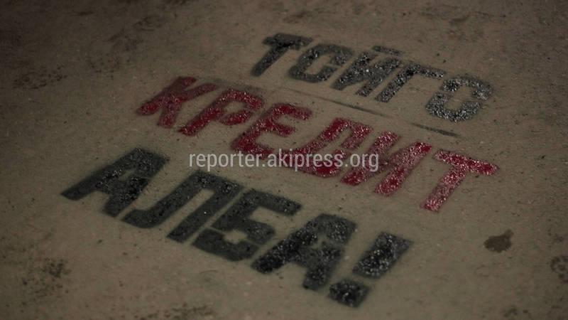 Фото — «Тойго кредит алба». На тротуарах Бишкека появились надписи с необычным призывом