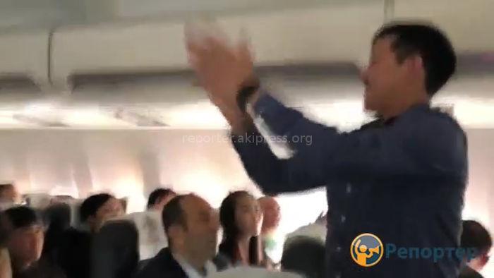 Пассажиры рейса Бишкек-Ош поприветствовали президента С.Жээнбекова на борту самолета <i>(видео)</i>