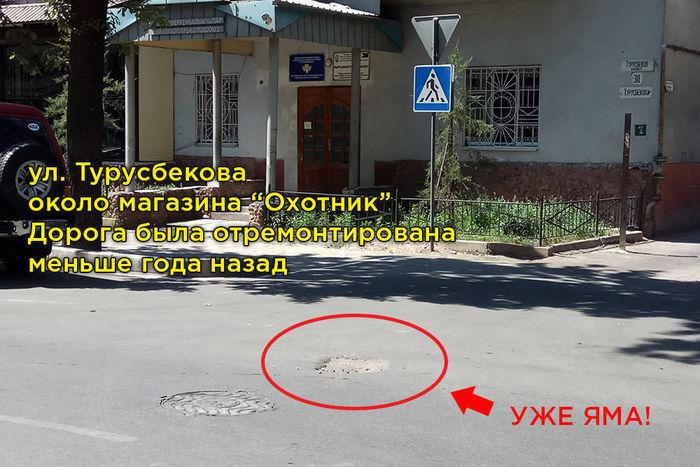 Уровень люка на ул.Турусбекова будет откорректирован, - мэрия Бишкека