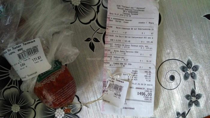 В магазине «Народный» колбасу два раза перевесили и цена на него разнилась, - потребитель <i>(фото) </i>
