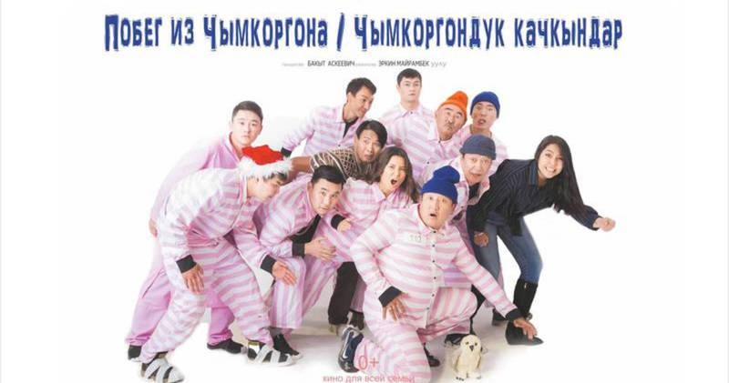 В Кыргызстане сняли фильм «Побег из Чым-Коргона», жители села угрожают создателям