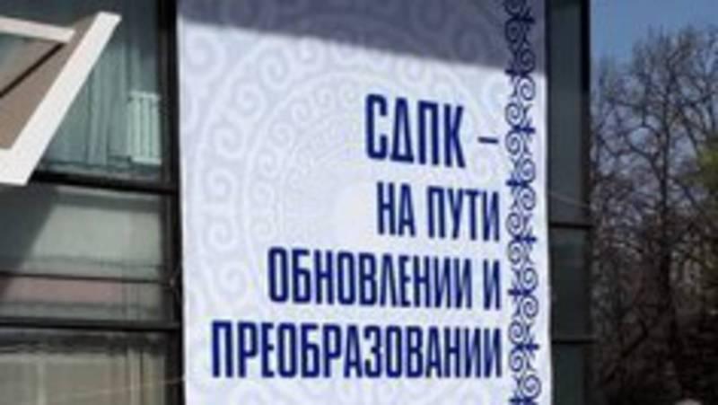 На собрании СДПК вывесили баннер с грамматическими ошибками